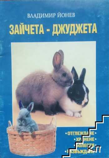 Зайчета - джуджета