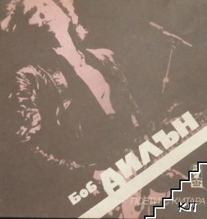 Поети с китара: Боб Дилън
