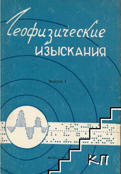 Геофизические изыскания. Вып. 1