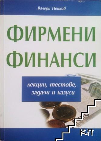 Фирмени финанси