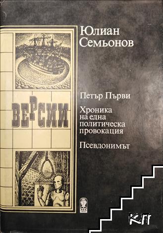 Версии: Петър Първи; Хроника на една политическа провокация; Псевдонимът