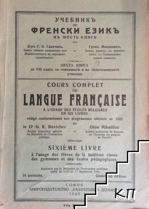 Учебникъ по френски езикъ въ шесть книги. Книга 6