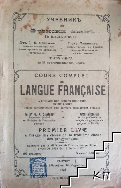 Учебникъ по френски езикъ въ шесть книги. Книга 1