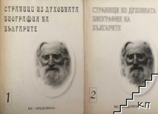 Страници из духовната биография на българите. Том 1-2