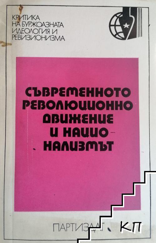 Съвременното революционно движение и национализмът