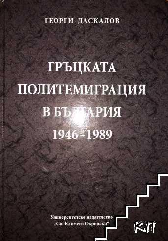 Гръцката политемиграция в България 1946-1989