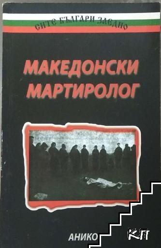 Македонски мартиролог