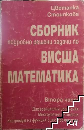 Сборник подробно решени задачи по висша математика. Част 2