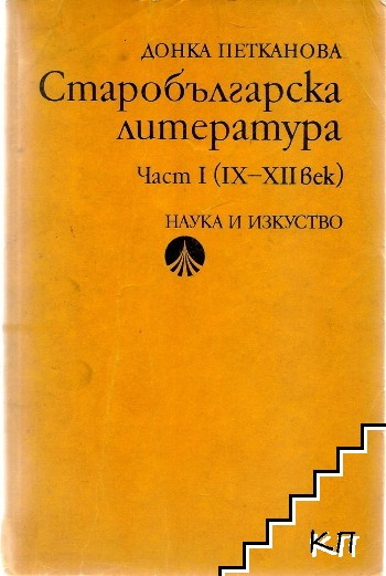 Старобългарска литература. Част 1