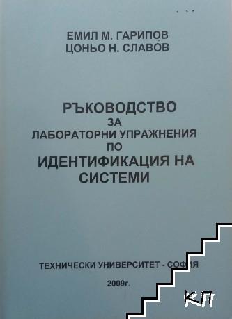 Ръководство за лабораторни упражнения по идентификация на системи