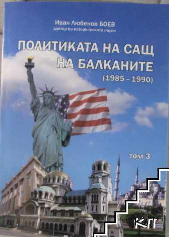 Политиката на САЩ на Балканите 1985-1990. Том 3