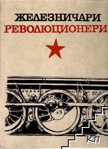 Железничари революционери