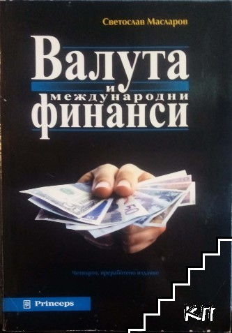 Валута и международни финанси