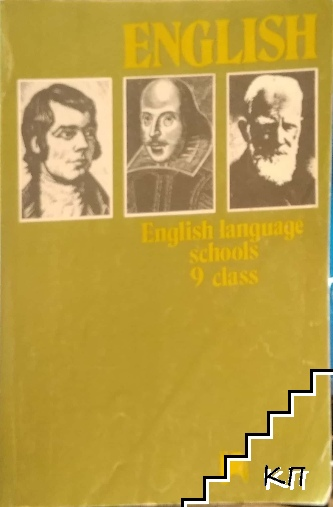 English language schools for the 9. class
