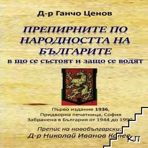 Препирните по народността на Българите