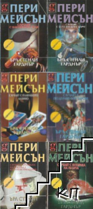 Пери Мейсън. Комплект от 6 книги