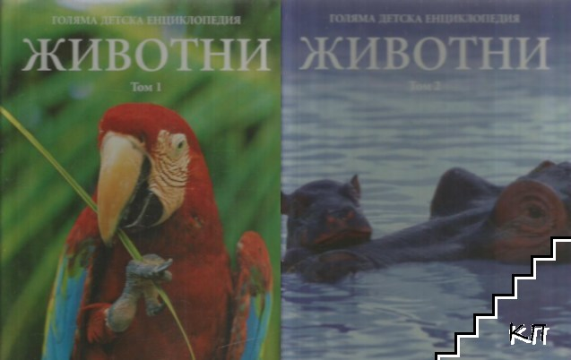 Голяма детска енциклопедия. Том 1-2: Животни
