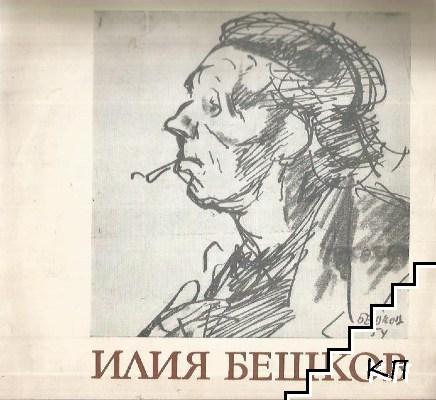 Илия Бешков 1901-1971. Юбилейна изложба