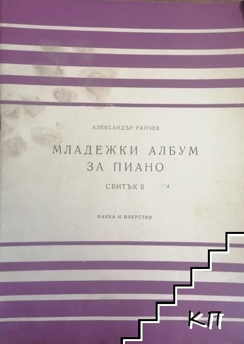 Младежки албум за пиано. Свитък 2