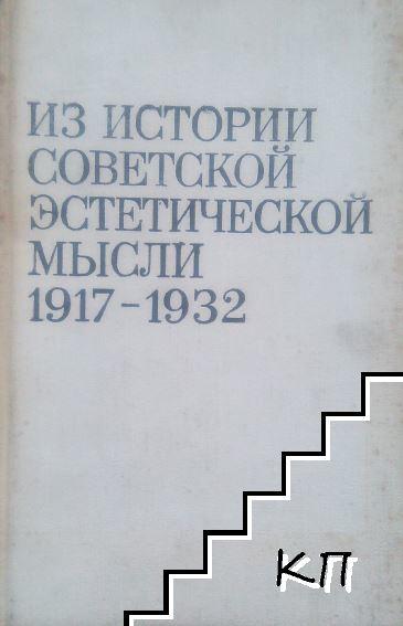 Из истории советской эстетической мысли, 1917-1932