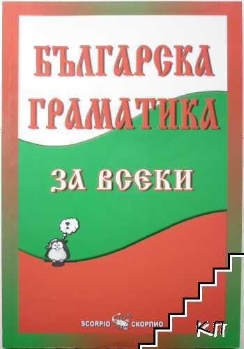 Българска граматика за всеки