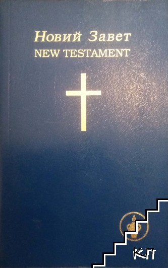 Новий Завет / New Testament