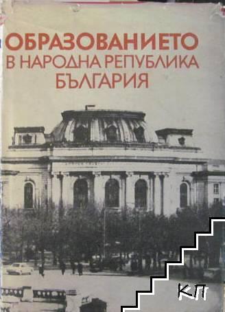 Образованието в Народна република България