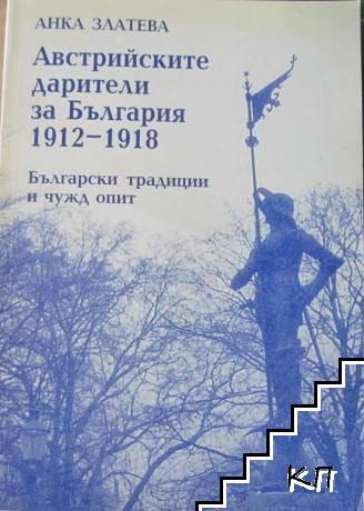 Австрийските дарители за България 1912-1918 г.