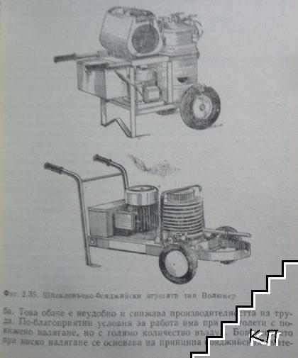 Технология на довършителните работи в строителството. Част 2: Бояджийство, декоративни работи, остъкляване, монтаж на дограма и вътрешно обзавеждане (Допълнителна снимка 3)