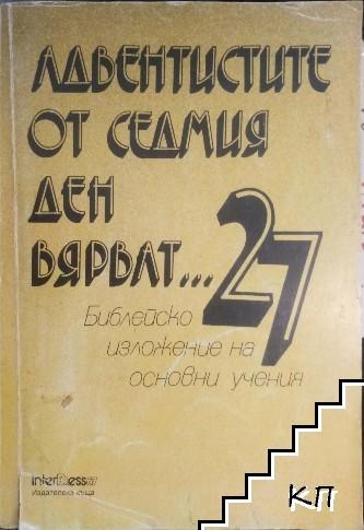 Адвентистите от седмия ден вярват...