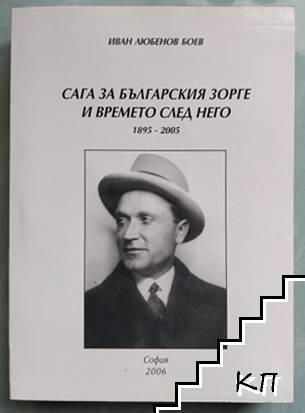 Сага за българския Зорге и времето след него