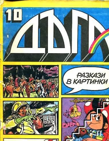 Дъга. Разкази в картинки. Бр. 10 / 1982