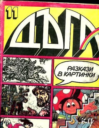 Дъга. Разкази в картинки. Бр. 11 / 1983