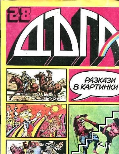 Дъга. Разкази в картинки. Бр. 28 / 1987