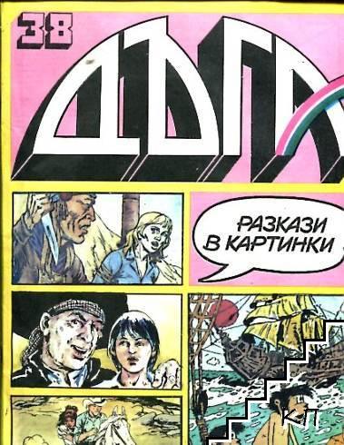 Дъга. Разкази в картинки. Бр. 38 / 1990