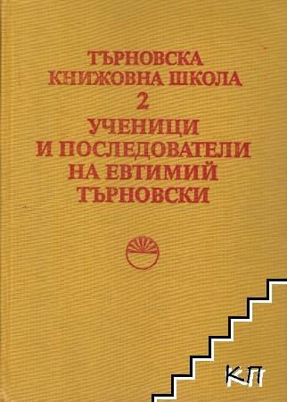 Търновска книжовна школа. Том 2: Ученици и последователи на Евтимий Търновски