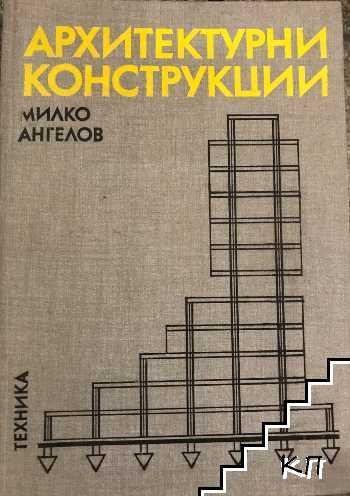 Архитектурни конструкции. Част 2