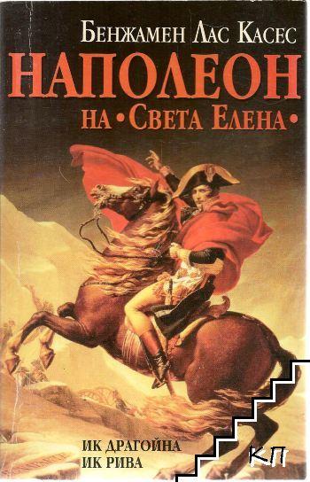 """Наполеон на """"Света Елена"""""""
