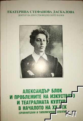 Александър Блок и проблемите на изкуството и театралната култура в началото на XX век