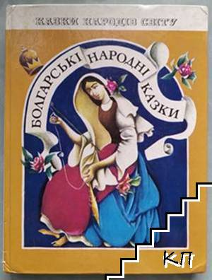 Болгарськi народнi казки