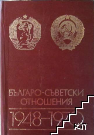Българо-съветски отношения 1948-1970