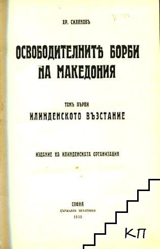 Освободителните борби на Македония. Том 1-2