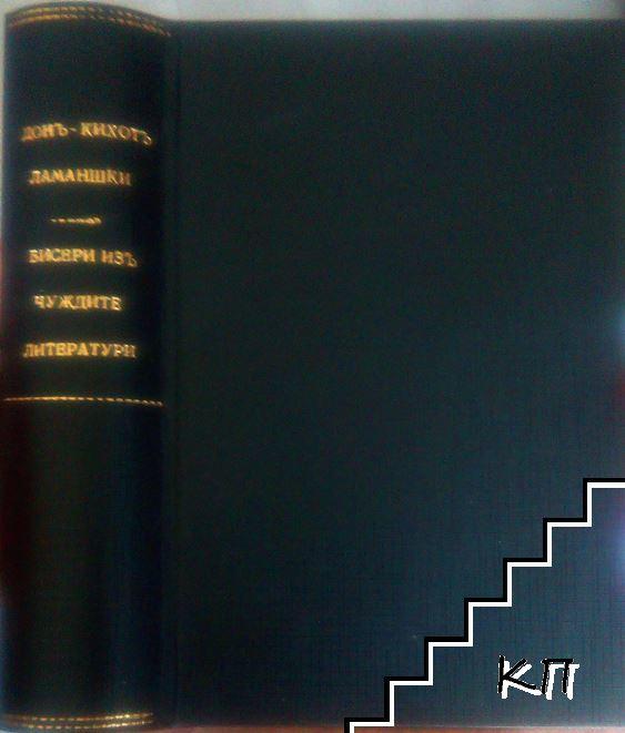 Безподобниятъ рицарь Донъ-Кихотъ Ламаншки. Часть 1-2 / Бисери изъ чуждите литератури. Книга 1