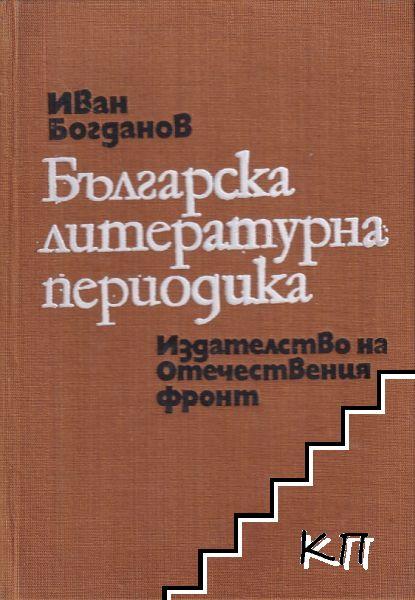 Българска литературна периодика