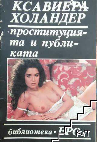 Проституцията и публиката