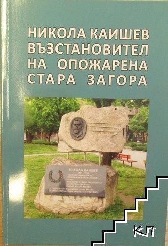 Никола Каишев - възстановител на опожарена Стара Загора