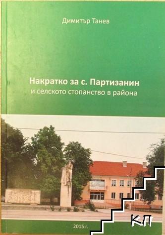 Накратко за с. Партизанин и селското стопанство в района