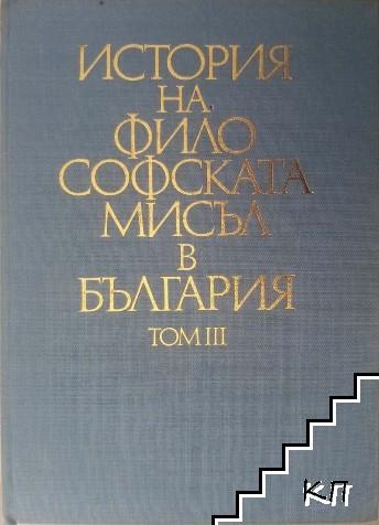 История на философската мисъл в България. Том 3