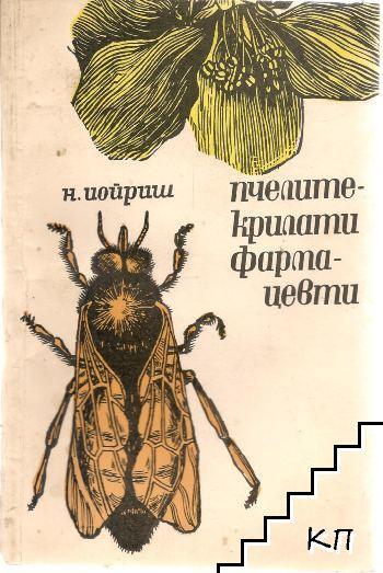 Пчелите - крилати фармацевти
