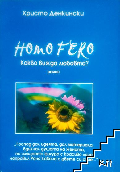 Homo Fero (Железните хора)